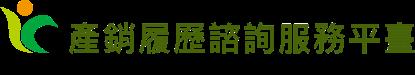 產銷履歷諮詢服務平台